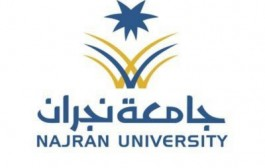 جامعة نجران تبدأ قبول التسجيل في الدبلومات العالية والمتوسطة