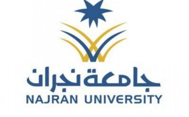 جامعة نجران تواصل قبول التسجيل في الدبلومات العالية والمتوسطة