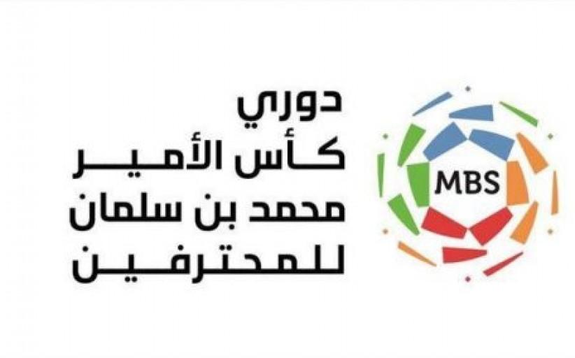 8 مواجهات غداً في ختام دوري كأس الأمير محمد بن سلمان للمحترفين