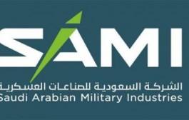 شركة الصناعات العسكرية