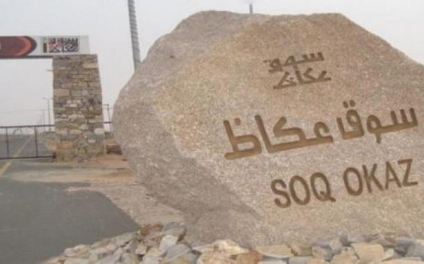 سوق عكاظ .. يَسرُد قصص تاريخ العُظماء العرب وأمجادهم قديماً ويستذكره في الحاضر الأوفياء