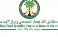 وظائف شاغرة بمستشفى الملك فيصل التخصصي