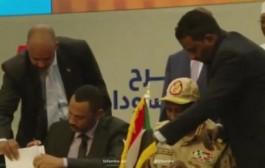 المجلس العسكري السوداني وقوى الحرية يوقعان على وثائق الانتقال للسلطة المدنية