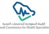هيئة التخصصات الصحية تدعم متدربيها بقرارات وإجراءات ضمن مبادرة هيئتكم معكم