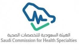 هيئة التخصصات الصحية تقر تشكيل لجنة لخدمات المنشآت الخاصة