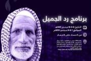جمعية الزهايمر تستكمل برنامجها «رد الجميل»
