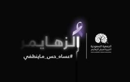 جمعية الزهايمر تطلق حملة «عساه حس ماينطفي» اليوم الأول من سبتمبر 2019