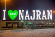 ميادين وشوارع نجران تتزين باللون الأخضر والأعلام احتفاءً باليوم الوطني الـ ٨٩
