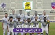 الوصل الإماراتي والاتحاد السعودي أول المتأهلين إلى ثمن النهائي في انطلاقة دور 32 لـ