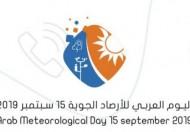 اليوم العربي للأرصاد الجوية تحت شعار الأرصاد الجوية وحماية الأرواح والممتلكات الأحد المقبل
