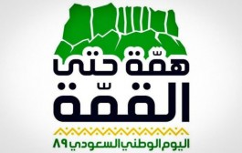التربويون وقادة المدارس والمعلمون بتعليم نجران : اليوم الوطني تحقيق للتطلعات