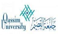 جامعة القصيم تفتح باب التسجيل في 3 دبلومات للطلاب والطالبات