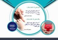 غداً الاحد ..... انطلاق برنامج رفق بتعليم نجران