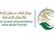 أولى طلائع الجسر الجوي الإغاثي السعودي عبر مركز الملك سلمان للإغاثة تغادر الرياض إلى الخرطوم