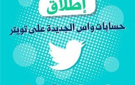 واس تُطلق حساباتها الجديدة على تويتر : (الملكية والعام وجودة الحياة والرياضي )