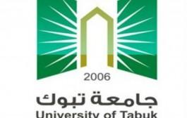 جامعة تبوك تعلن عن توفر وظائف شاغرة بمسمّى