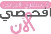 الصحة : بدء حملة وطنية توعوية للكشف المبكر عن سرطان الثدي