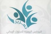 تعليم #نجران يدشن انطلاق فعاليات الأسبوع المكثف لبرنامج المدارس المعززة للسلوك الإيجابي ( #تعزيز)