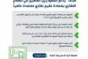 صندوق تنمية الموارد البشرية يدعم السعوديين العاملين في القطاع العقاري بشهادة مُقيم عقاري معتمدة عالمياً