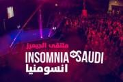 فتح باب التسجيل في مسابقات مهرجان إنسومنيا السعودية ضمن فعاليات موسم الرياض