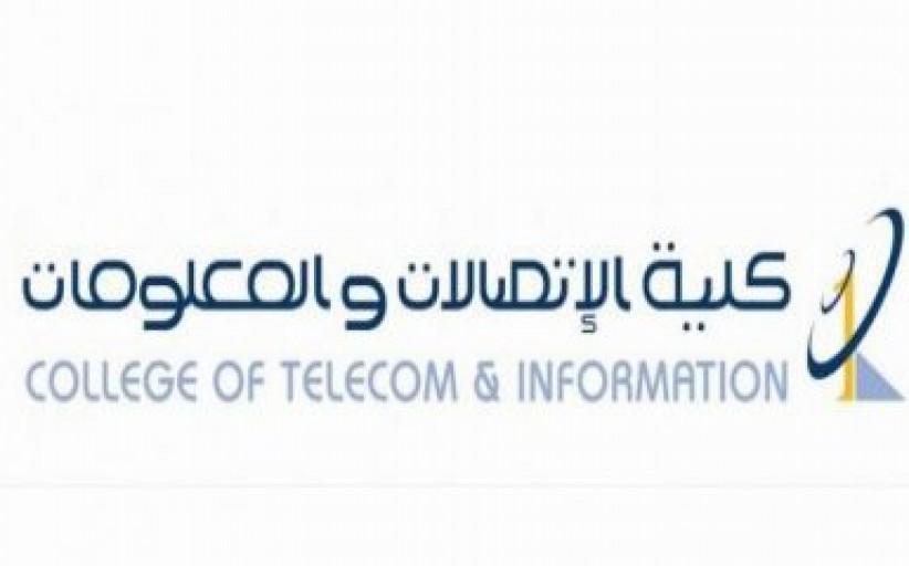 كلية الاتصالات تعلن بدء القبول في برنامج الدبلوم الصباحي للفصل التدريبي الثاني