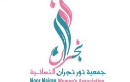 وزير العمل يعتمد تأسيس جمعية النور النسائية بنجران