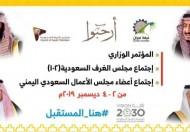 مجلس الأعمال السعودي اليمني ... نافذة أمل تطل من نجران