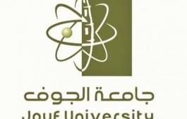 جامعة الجوف تعلن عن وظائف بدرجة أستاذ وأستاذ مشارك وأستاذ مساعد للسعوديين والسعوديات