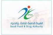 الغذاء والدواء تصدر بياناً حول المستحضرات الدوائية التي تحتوي على مادة (ميتفورمين)
