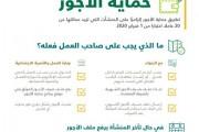 وزارة العمل والتنمية الاجتماعية تستعد لتطبيق المرحلة الـ14 من برنامج حماية الأجور