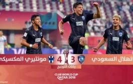 الهلال يحصل على المركز الرابع في كأس العالم للأندية 2019 بخسارته أمام مونتيري المكسيكي بركلات الترجيح (4-3)