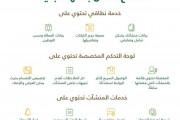 وزارة العمل والتنمية الاجتماعية تطلق الواجهة الجديدة للخدمات الإلكترونية لقطاع العمل