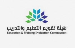 هيئة تقويم التعليم والتدريب تشكل لجنة إشرافية على الاختبارات الوطنية والدولية