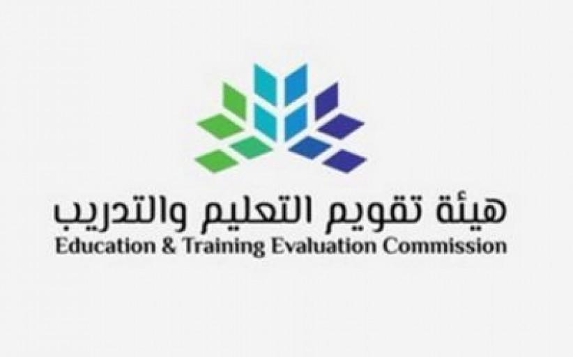 هيئة تقويم التعليم تعلن بدء تطبيق مقياس الموهبة والإبداع في 100 مقر محوسب