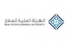 الهيئة العامة للعقار تصنف أول مكتب يطبق معايير منشآت الوساطة العقارية