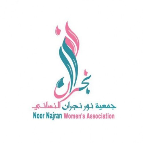 جمعية نور نجران النسائية تقدم نصائح ومقترحات لأهل ذوي الإعاقة صحيفة المشهد الإخبارية