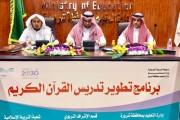 تطوير تدريس القرآن الكريم بتعليم شرورة
