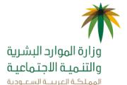 وزارة الموارد البشرية تُطلق برنامج