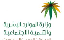 وزارة الموارد البشرية والتنمية الاجتماعية توفر فرص العمل لأكثر من 7 آلآف مستفيد ومستفيدة من الضمان الاجتماعي