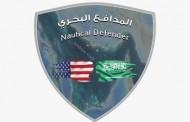 القوات البحرية الملكية السعودية تشارك في التمرين البحري المختلط