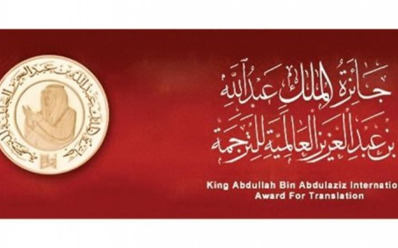 فتح باب الترشيح لجائزة الملك عبدالله بن عبدالعزيز العالمية للترجمة في دورتها العاشرة