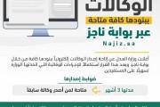 وزارة العدل تعلن إتاحة إصدار الوكالات بجميع أنواعها عن بُعد