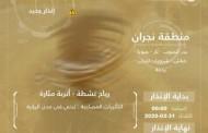 مدني نجران يحذر من رياح نشطة وأتربة