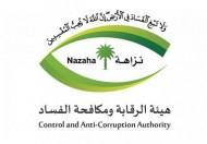 هيئة الرقابة ومكافحة الفساد تباشر (123) قضية جنائية ( تفاصيل القضايا )