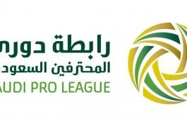رابطة الدوري السعودي : تحديد عودة نشاط كرة القدم يخضع للمراجعة والمتابعة المستمرة مع الجهات الصحية المختصة في المملكة