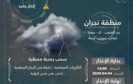 مدني نجران يدعو الى اﻻبتعاد عن مجاري الأودية ويحذر من مخاطر جريان السيول