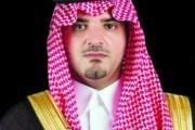 سمو وزير الداخلية يوافق على تعديل عدد من مواد اللائحة التنفيذية لنظام الأحوال المدنية