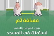 وزارة الشؤون الإسلامية تصدر تعميمين لمنسوبي المساجد بالمملكة تضمنا عدداً من الإجراءات والتعليمات
