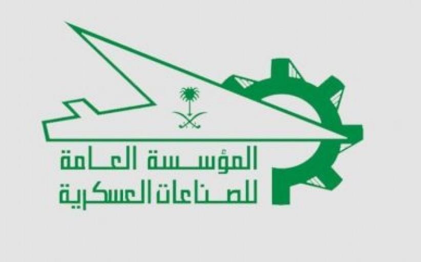 المؤسسة العامة للصناعات العسكرية تعلن بدء التسجيل بكلية الأمير سلطان الصناعية