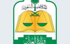 وزارة العدل : الدخول للمحاكم وكتابات العدل بموعد.. وأكثر من 100 خدمة متوفرة عن بُعد